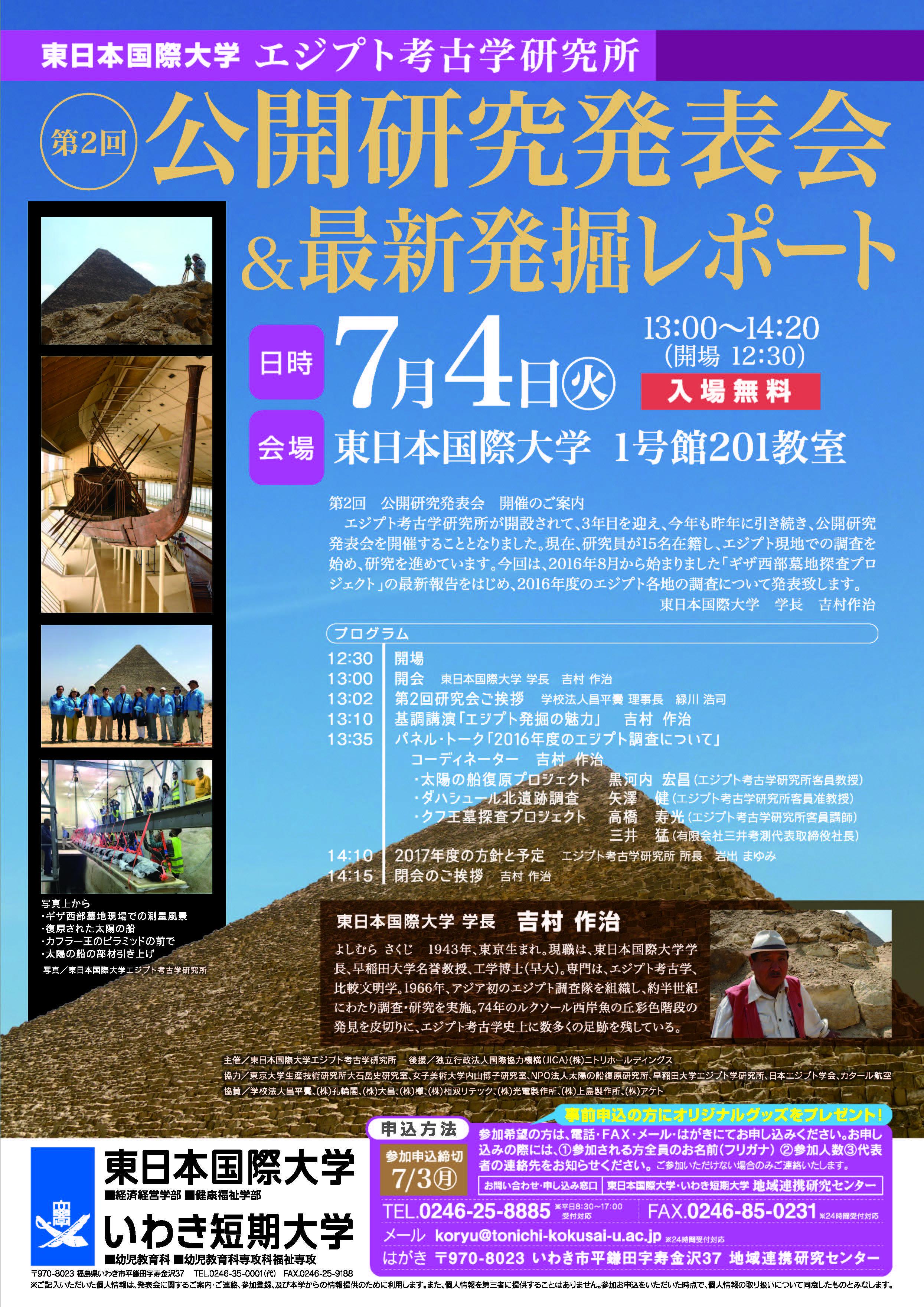 日本国際大学エジプト考古学研究所で第2回の公開研究発表会