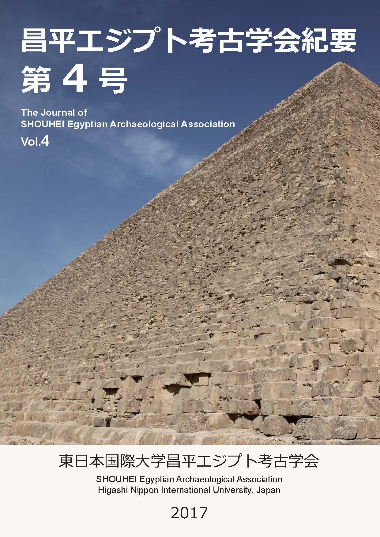 昌平エジプト考古学会紀要第4号