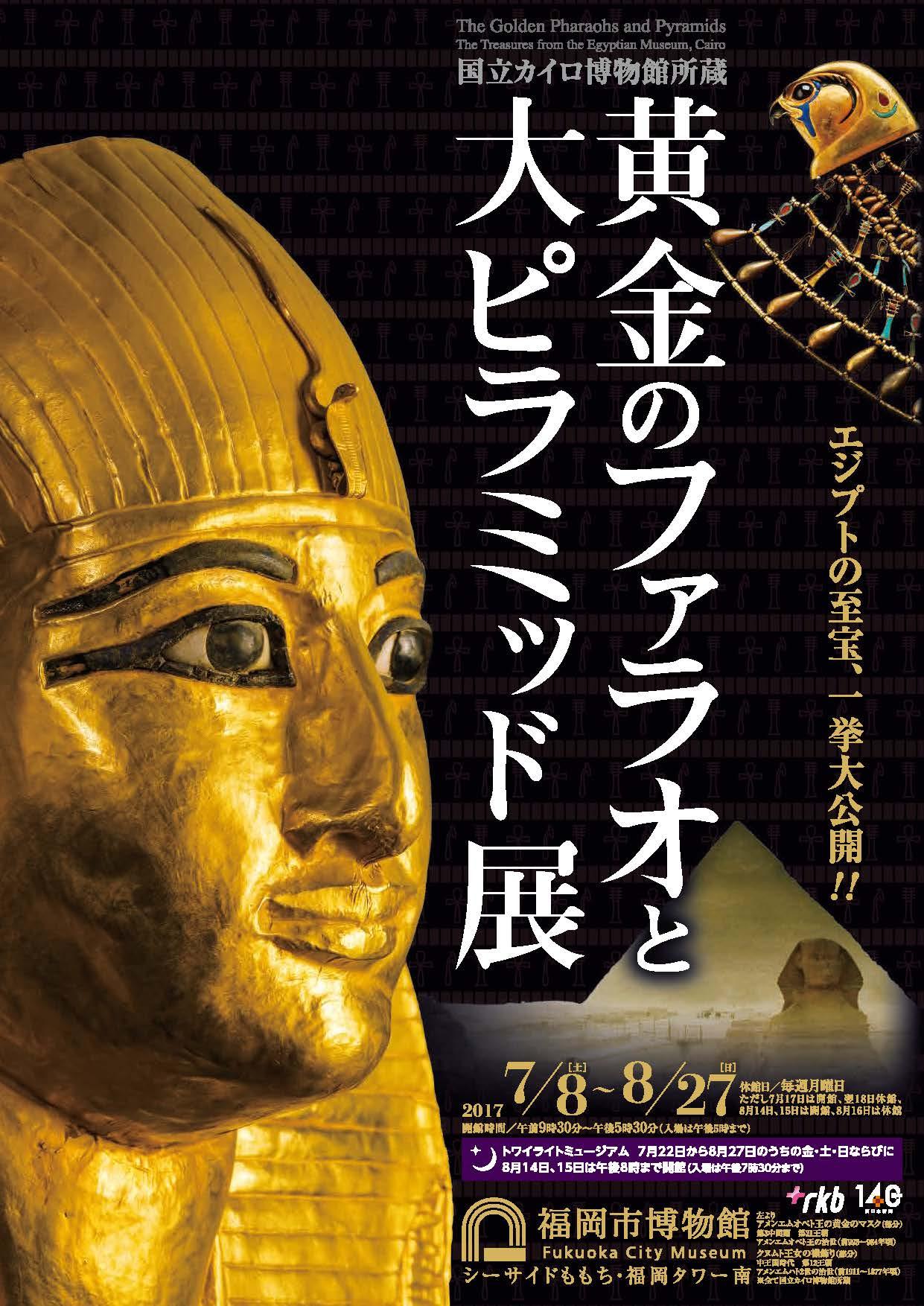 黄金のファラオと大ピラミッド展福岡会場