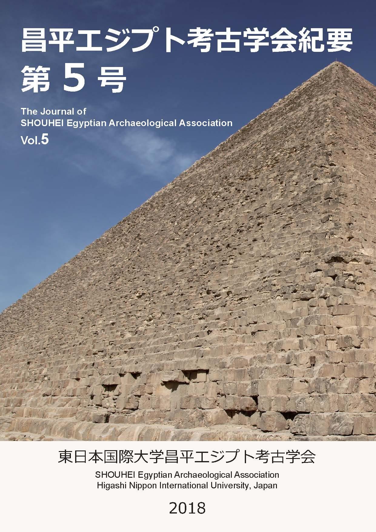 昌平エジプト考古学会紀要第5号